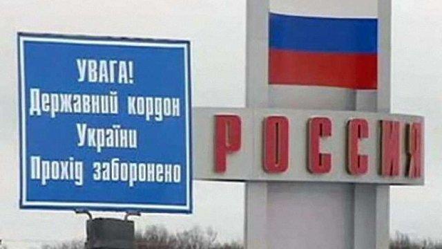 МЗС офіційно рекомендувало українцям утриматися від поїздок до Росії