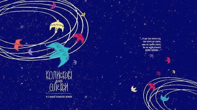 У Львові пройде благодійний  концерт «Колискові для Олекси» для підтримки дітей з аутизмом