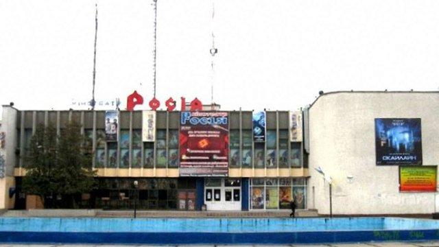 Кінотеатр «Росія» у Києві перейменують