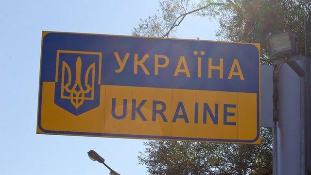 Фанам, які їхатимуть на матч Україна-Косово до Польщі, спростять перетин кордону