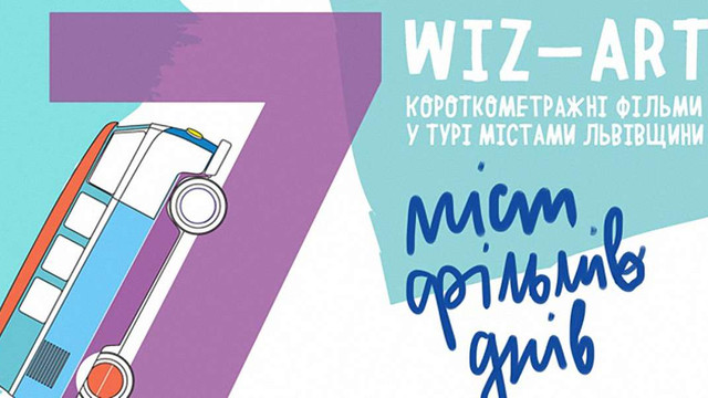 Фестиваль Wiz-Art показуватиме та фільмуватиме кіно на Львівщині