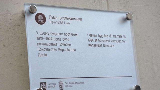 У Львові відкрили інформаційну таблицю консульства Данії початку ХХ ст.