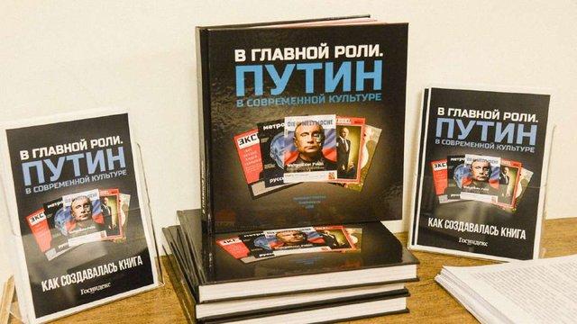 У Росії видали книгу про вплив Путіна на світову культуру