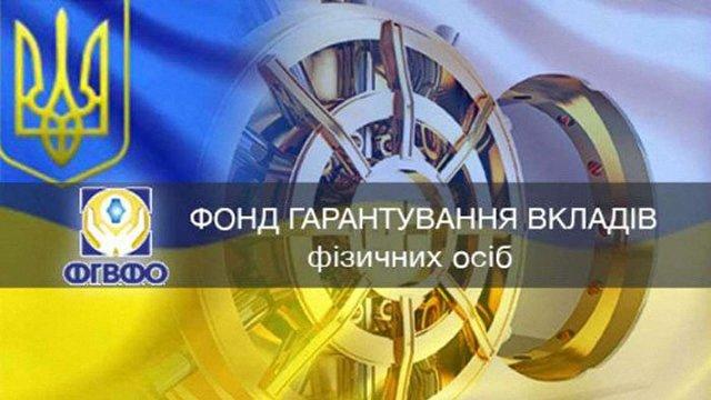 Фонд гарантування вкладів має намір судитися за гроші в Криму і Донбасі