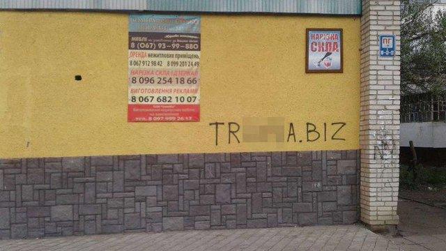 Львівські наркоторговці розгорнули рекламну кампанію на стінах шкіл
