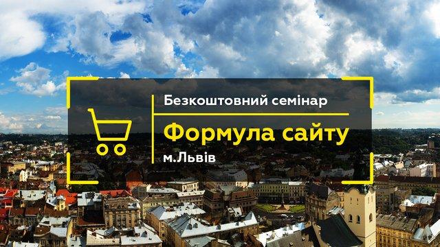 У Львові відбудеться безкоштовний семінар «Формула сайту: як побудувати продажі в Інтернеті»