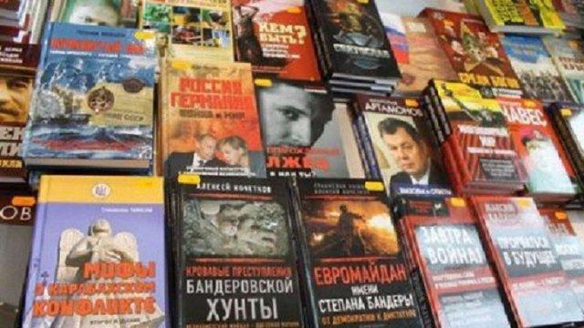Рада в першому читанні проголосувала за заборону ввезення пропагандистських книг з Росії