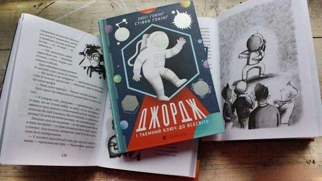 Обкладинка виданої у Львові книги претендує на міжнародну премію