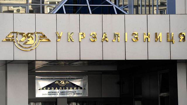 «Укрзалізниця» не визнає нарахованих ДФС боргів на ₴2 млрд
