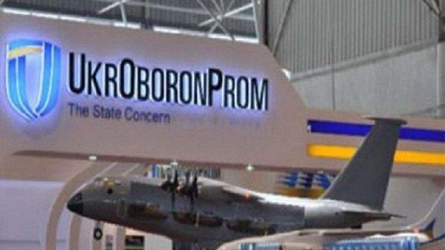 Кабмін зменшив суму відрахувань від прибутку «Укроборонпрому» до бюджету
