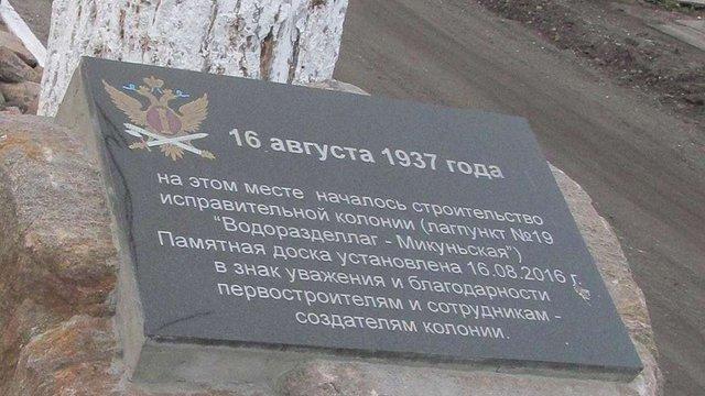 В Росії встановили пам'ятну дошку будівельникам ГУЛАГу