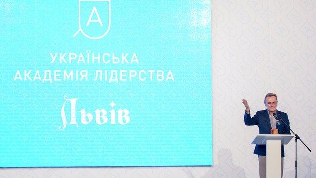 У Брюховичах відкрили Українську академію лідерства