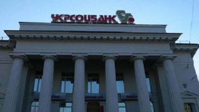 «Альфа-Банк» купив «Укрсоцбанк»