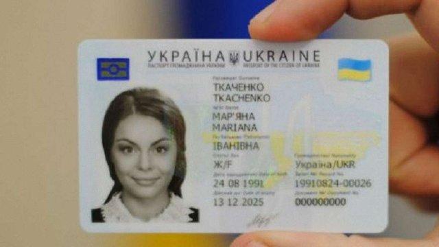 Кабмін визначив вартість оформлення ID-карток