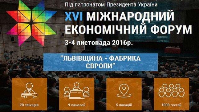 На Львівщині розроблена Стратегія залучення інвестицій та розвитку регіону
