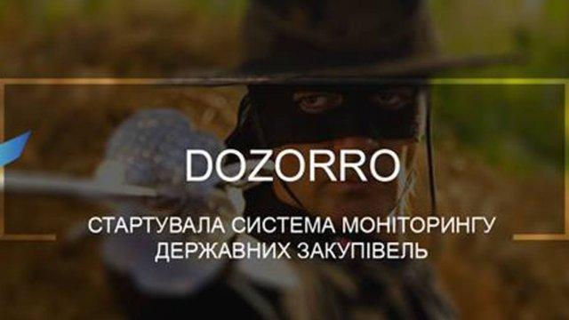 В Україні запрацював портал з контролю за держзакупівлями DoZorro