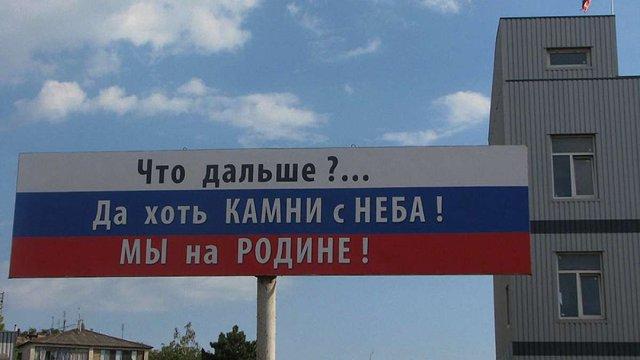 Росія хоче змусити мешканців Криму погасити кредити в українських банках