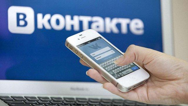 «ВКонтакте» запустила функцію безготівкових грошових переказів в Україну