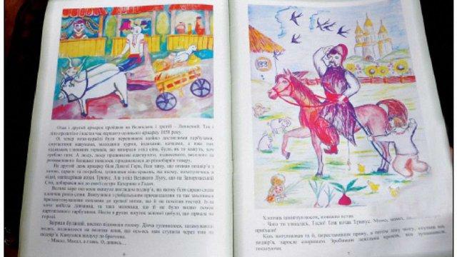 Львівський письменник привіз до Нікополя книгу, яку ілюстрували тамтешні діти
