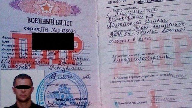 На Донеччині поліцейські затримали бойовика «ДНР», який за ₴7 тис. вбивав цивільних