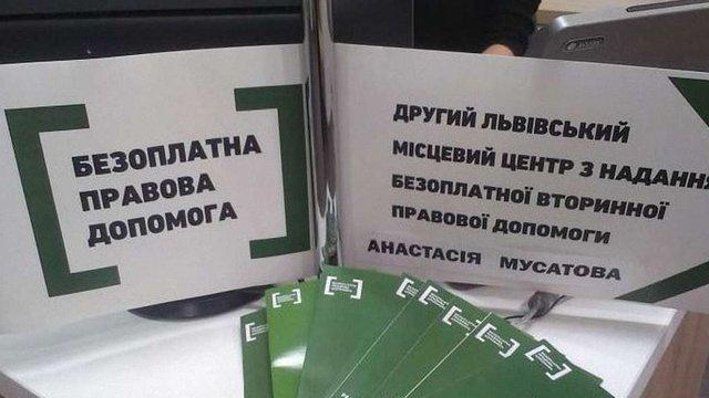 У ЦНАПі Залізничного району Львова надають безоплатну правову допомогу