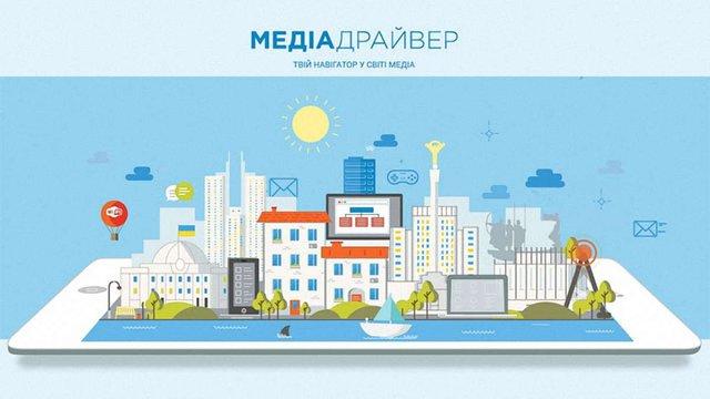 Журналісти створили перший в Україні онлайн-посібник з медіаграмотності для підлітків