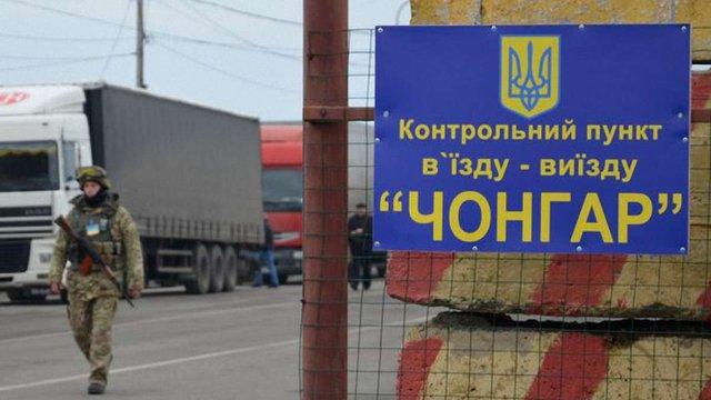 Україна тимчасово закрила адміністративну межу з Кримом