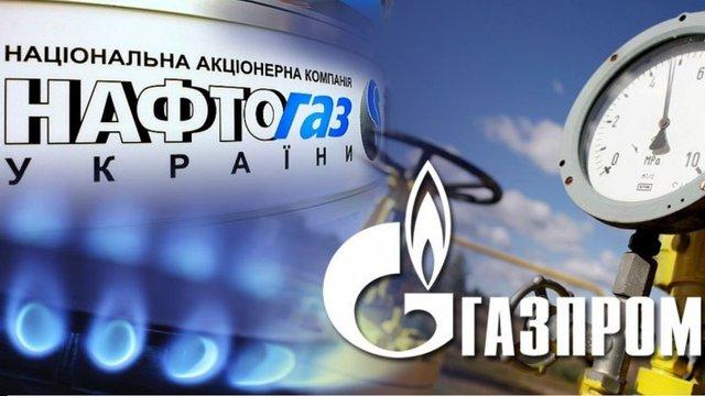 У Стокгольмі завершилися слухання щодо транзитного газового контракту «Нафтогазу» і «Газпрому»