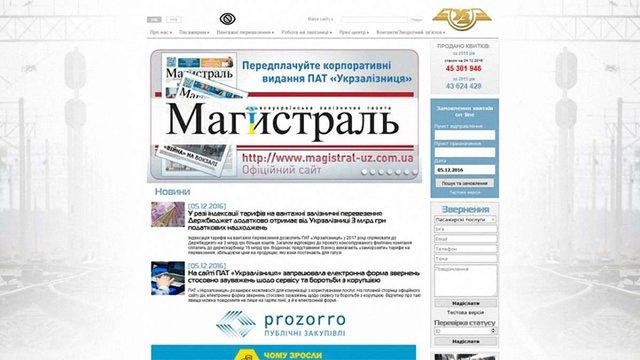 На сайті «Укрзалізниці» запрацювала електронна форма для скарг і пропозицій