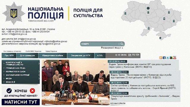 Суд зобов'язав Нацполіцію перекладати усю офіційну інформацію українською мовою