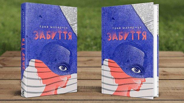 Оголошено переможців премії Книга року ВВС-2016