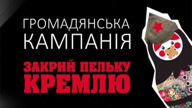 Facebook заблокував сторінку, яка закликала бойкотувати проросійські медіа в Україні