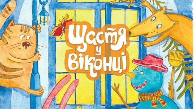 У Львові презентують унікальну книгу казок для багатодітних родин