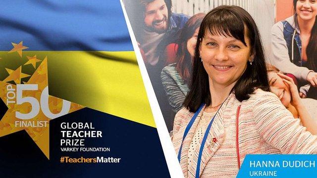 Учителька з Кропивницького увійшла в топ-50 кращих педагогів світу