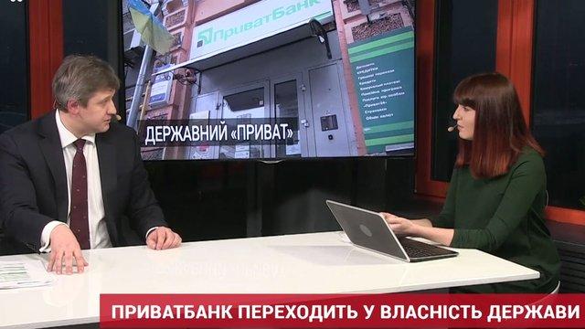 Нестача у капіталі «Приватбанку» вже закладена в бюджет України, - Мінфін