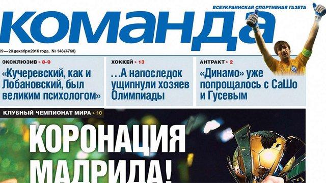 Одна із найстаріших спортивних газет в Україні припинила виходити в друк