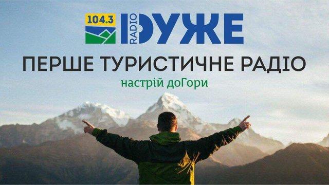 Екс-команда «FM Галичина» запустила у Львові радіостанцію «Дуже радіо»