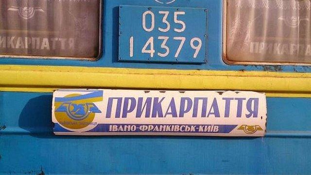 З січня до березня поїзд Київ – Івано-Франківськ курсуватиме до Ворохти