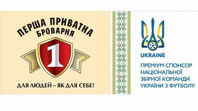 «Перша приватна броварня» – новий преміум-спонсор Національної збірної команди України з футболу