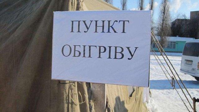 За два дні півсотні людей скористались пунктами обігріву у Львові