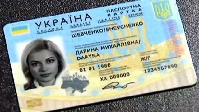 У львівських ЦНАПах видають закордонні і внутрішні паспорти у формі ID-карток