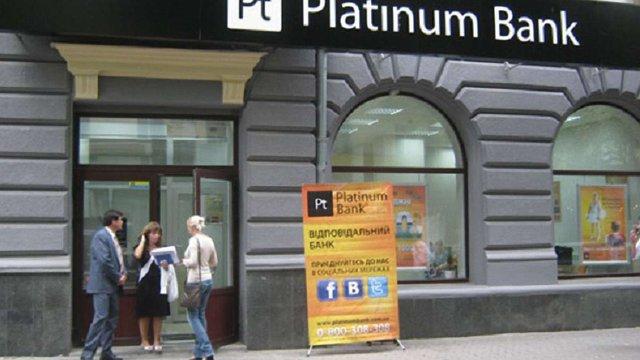 НБУ визнав неплатоспроможним «Платинум Банк»