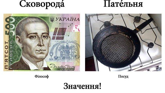 Київський художник навчає української мови за допомогою провокативних слайдів