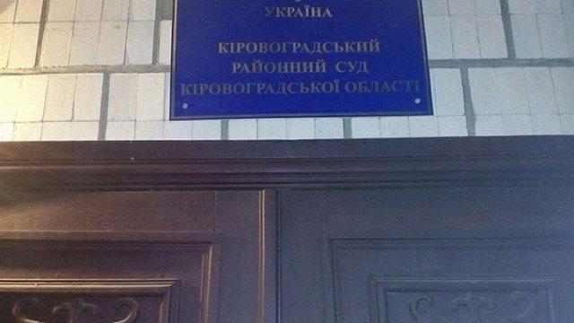 У Кропивницькому на хабарі затримали суддю