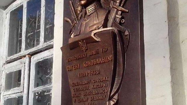 У Києві відкрили меморіальну дошку Євгену Коновальцю