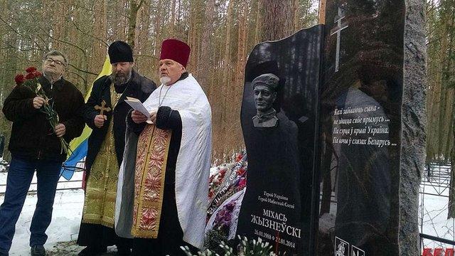 У Білорусі вшанували пам'ять героя Небесної сотні