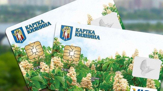 У столиці «картку киянина» планують використовувати як е-квиток для пільговиків
