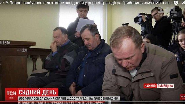 Перше судове засідання у справі Грибовицької трагедії відбудеться 1 лютого