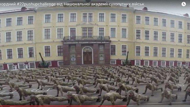 Понад 700 курсантів Академії сухопутних військ долучились до флешмобу #22pushupchallenge