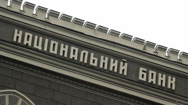 НБУ зареєстрував нову платіжну систему в Україні